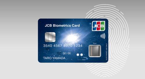 JCB试行日本首张指纹认证芯片卡